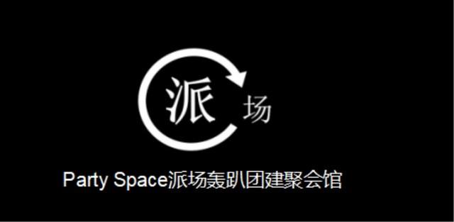 Party Space派场轰趴团建聚会馆