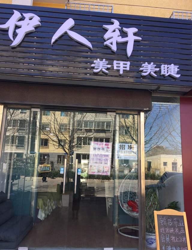 伊人轩美甲美睫(霍营店)