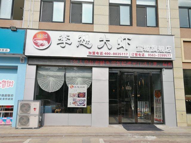 李想大虾火锅(宣城店)