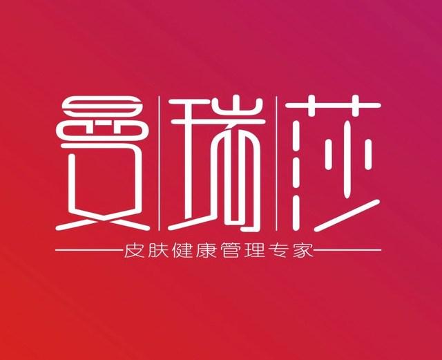 曼瑞莎专业祛痘连锁机构(丰台分院店)