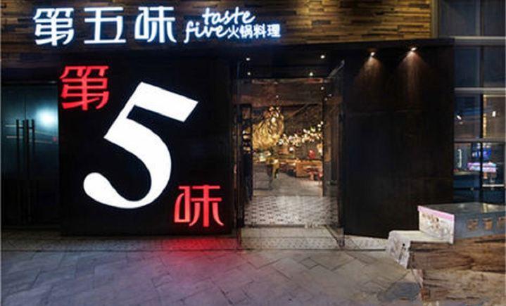 第五味火锅料理(恒大广场店)
