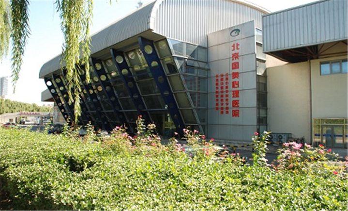 北京国奥心理咨询