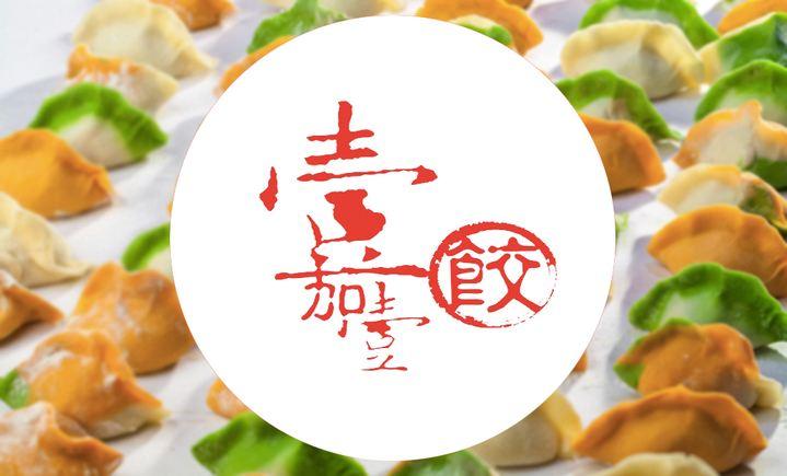 壹加壹饺子 - 大图