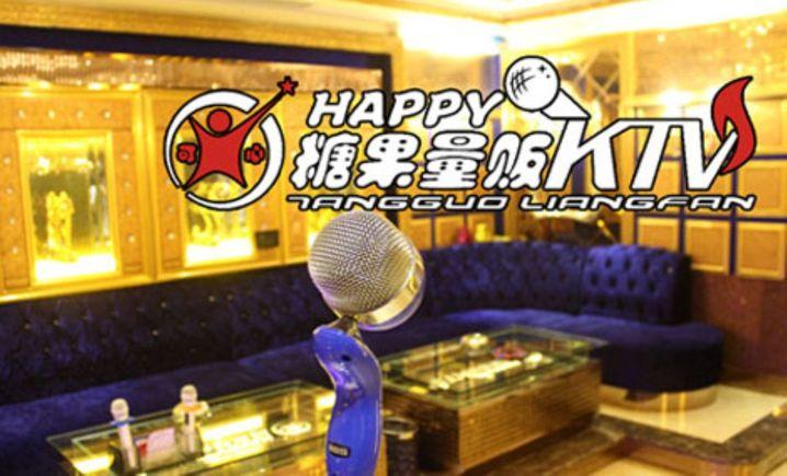 Happy糖果量贩KTV