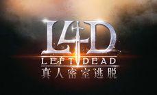 L4D真人密室逃脱