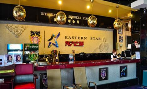 东方之星国际台球