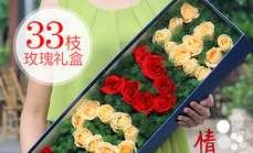 花藤鲜花33朵多款玫瑰礼盒