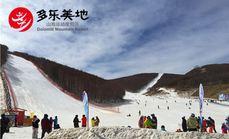 多乐周末含板4小时滑雪