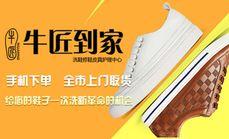 牛匠洗鞋修鞋皮具护理(国贸360店)