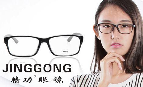精功眼镜(北京东城木樨园店)