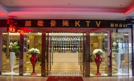 酷歌量贩KTV(培罗成广场店)