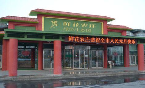 鲜花农庄生态饭店 - 大图