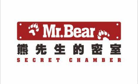 熊先生密室逃脱