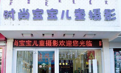 时尚宝宝摄影店