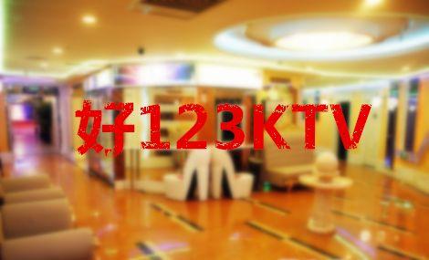 好123自主KTV