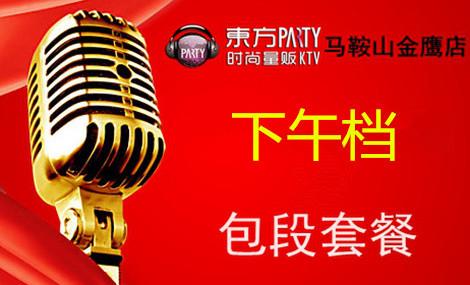 东方派对时尚量贩KTV - 大图