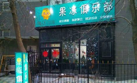 果冻俱乐部(青年路店)
