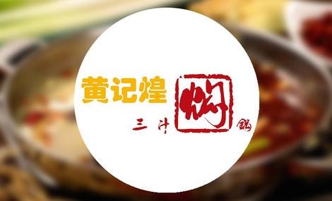 黄记煌(宣城国购店)