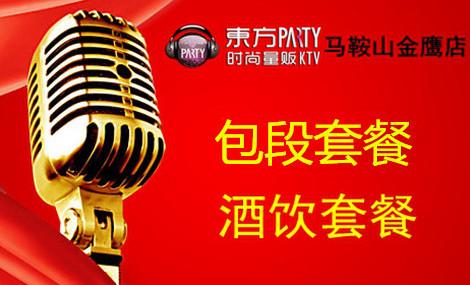 东方PARTY时尚量贩KTV(金鹰店)