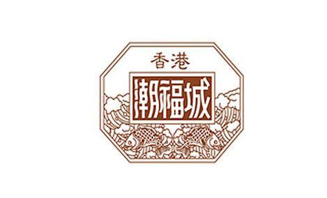 潮福城(湾悦城店)