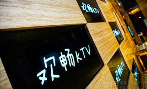 欢畅量贩式KTV
