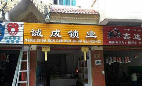 诚成锁业(江北店)