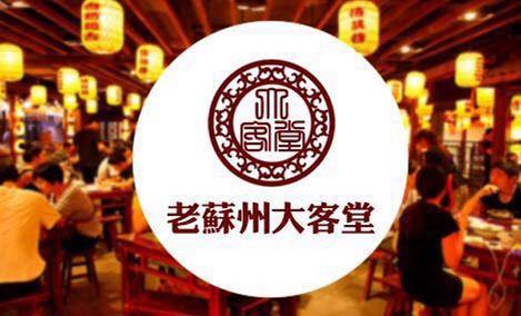老苏州大客堂(观前店)
