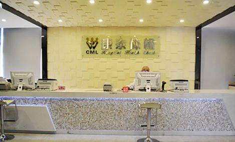康泰体检中心