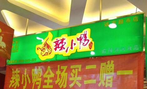 阿哲辣小鸭(远方超市店)