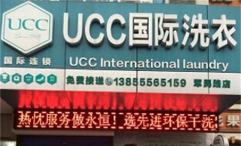 UCC国际洗衣(军民路店)