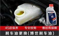 庞大养车更换刹车油连工带料