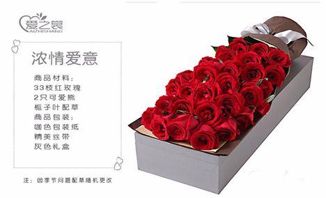 爱之裳33枝玫瑰礼盒