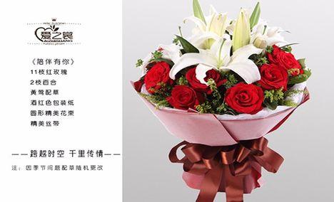 爱之裳11枝玫瑰2枝百合