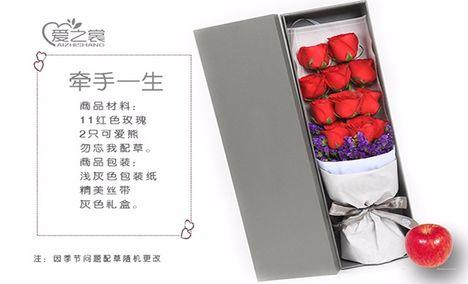 爱之裳11枝玫瑰礼盒