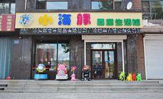 小海豚婴童生活馆(江北店)