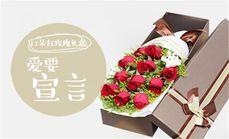如花11朵玫瑰礼盒