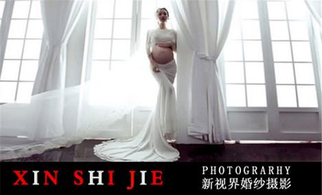 新视界婚纱摄影