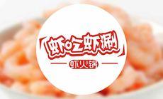 虾吃虾涮交大店四人餐