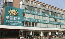 郑州美丽时光整形医院