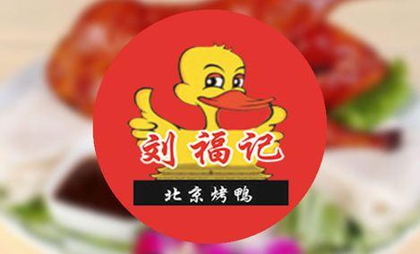 刘福记北京烤鸭(晋江阳光路店)