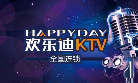 欢乐迪KTV(袁家岗城上城店)