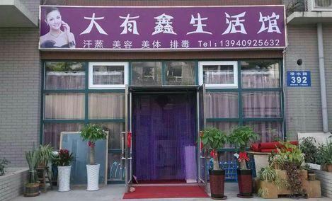大有鑫生活馆