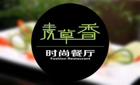 麦草香时尚餐厅(溧水店)
