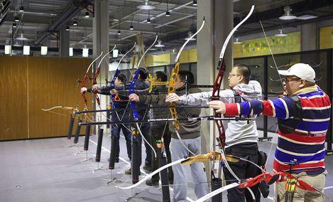 弓人射箭俱乐部
