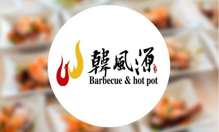 韩风源烧烤涮自助餐厅 - 大图