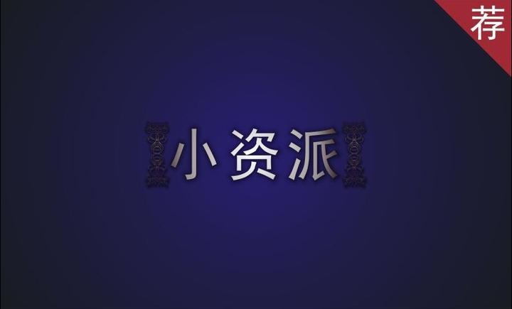小资派(红联沈功平店)