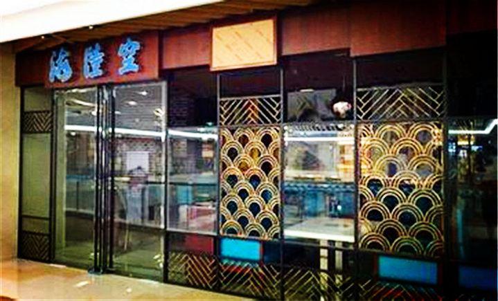 海陆空时尚休闲餐厅