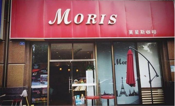 MORIS莫星斯咖啡