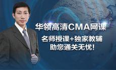 华领国际CMA网络远程班
