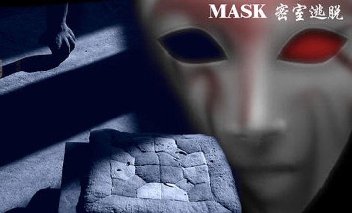 MASK密室逃脱 - 大图